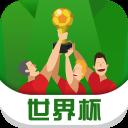 世界杯实况直播app