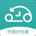 代驾计价器app