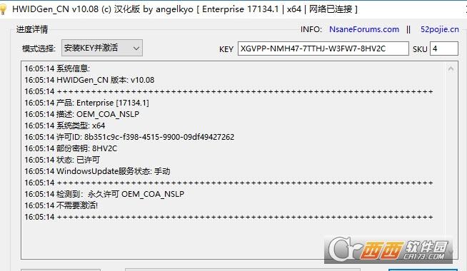 HWID GEN汉化版 v10.11中文版