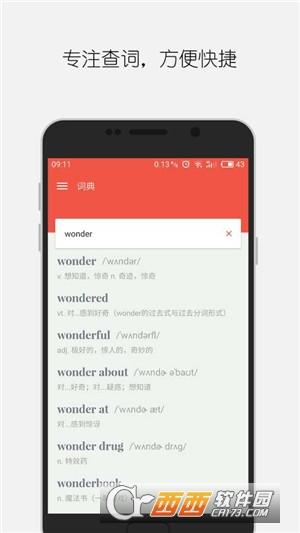 大同词典手机版 v1.8.5.04 安卓版