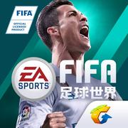 FIFA足球世界手游苹果版v2.0.00 官方版