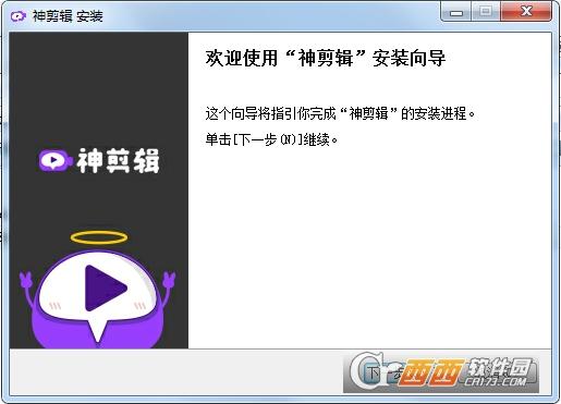 神剪辑电脑版 1.1.0官方版