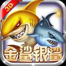 欢乐街机金鲨银鲨v3.1.4安卓版