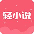 云轻小说app