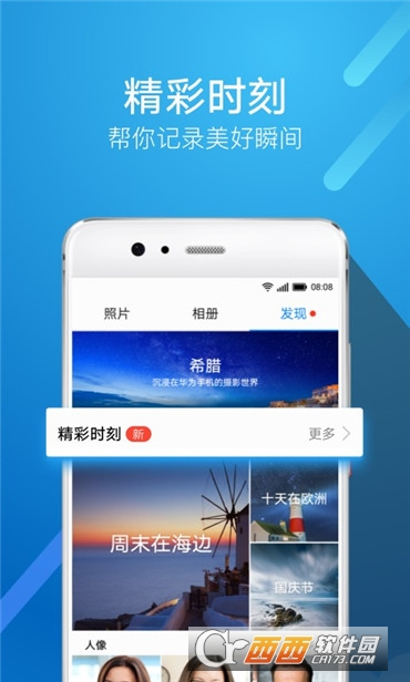 华为图库最新版 V10.2.2.122 安卓版