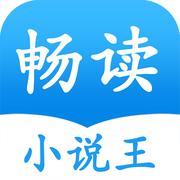 畅读小说王iOS版