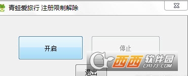 青蛙爱旅行注册限制解除 V1.0最新版