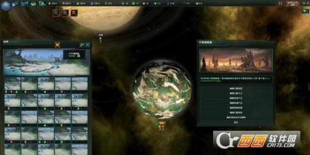 群星行星类型编辑器 v2.0.4 最新版