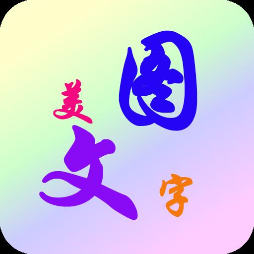 美图纹字秀app4.7.5 安卓版