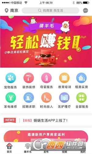 蜗蜗生活手机版 1.2.0