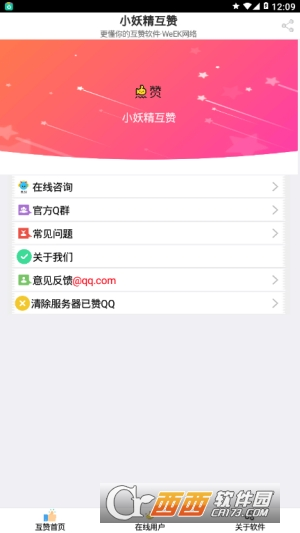 小妖精互赞精灵app V1.2安卓版