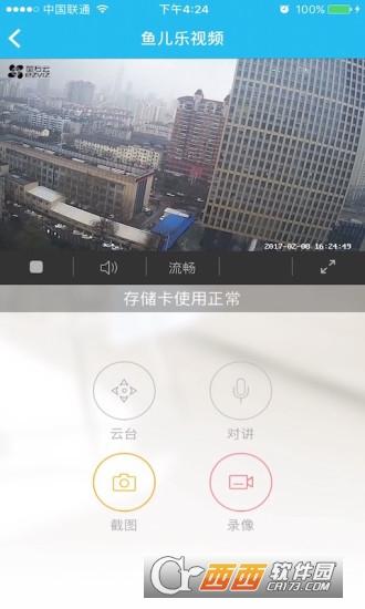 流水鱼 v1.2.1安卓版