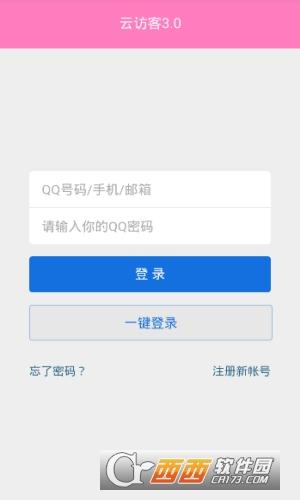 qq云访客app V3.0安卓版