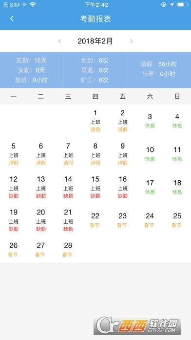 浩顺云服务app 安卓版