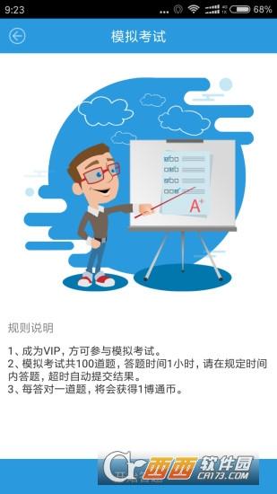 博通工程教育app V2.0.2安卓版