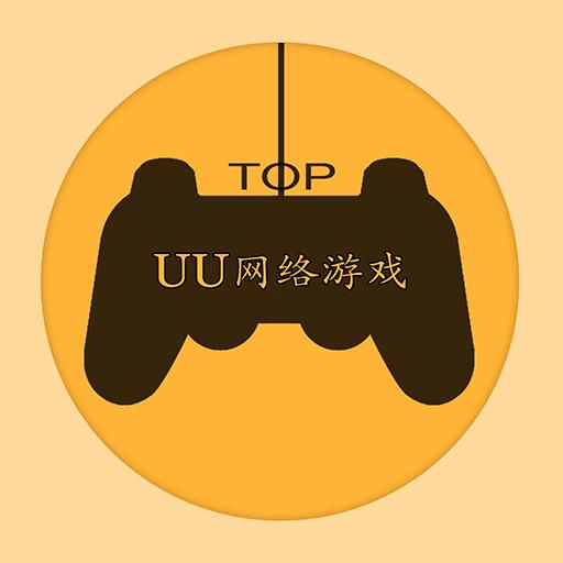UU游戏盒子V1.0.0