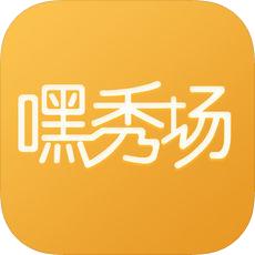 嘿秀场直播iphone/ipad版v1.0 官方ios版