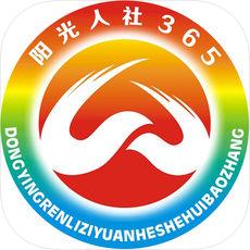 东营智慧人社手机app2.5.2 ios版