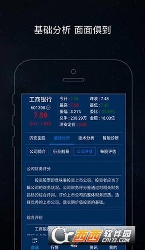 济安鉴股app 1.4.5安卓版