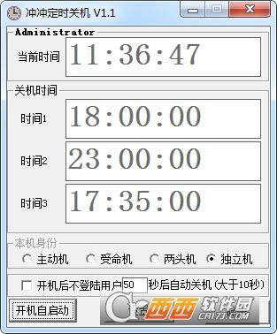 冲冲定时关机 v1.1 免费版