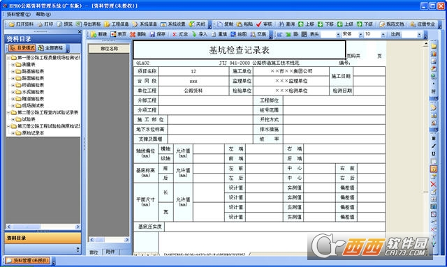 建软EPRO公路资料管理系统(广东2011版) V3.0免费版