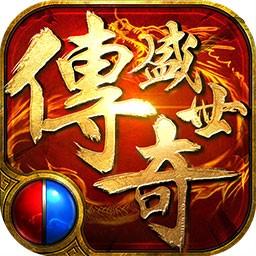 传奇盛世2苹果版v1.3.9iPhone版
