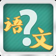 小学语文考试app