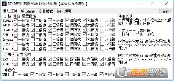 刺激战场-阿尔法助手【本软件是免费的】 V1.0最新版