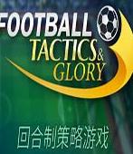 足球、策略与荣耀多功能修改器