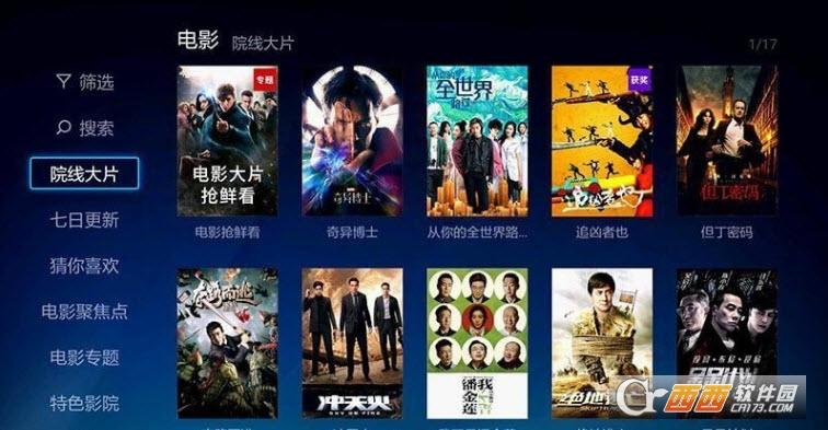 云视听MoreTV appV4.0.1安卓优化版截图1