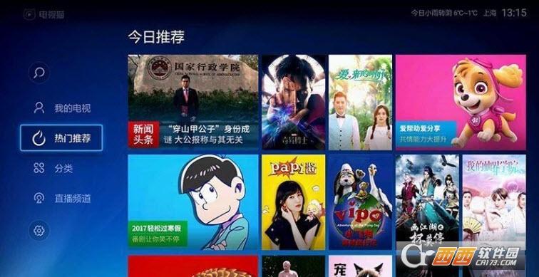 云视听MoreTV appV4.0.1安卓优化版截图0