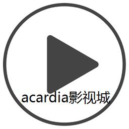 Acardia影视城