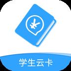 北京市中小学云卡app1.1安卓版