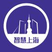 智慧上海市app