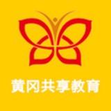 黄冈共享教育