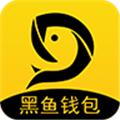 黑鱼钱包app手机版