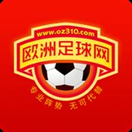 欧洲足球网app