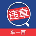 全国违章查询app