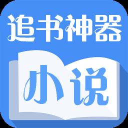 小说追书神器app