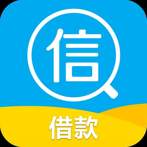 信用管家4.6.6安卓专业版