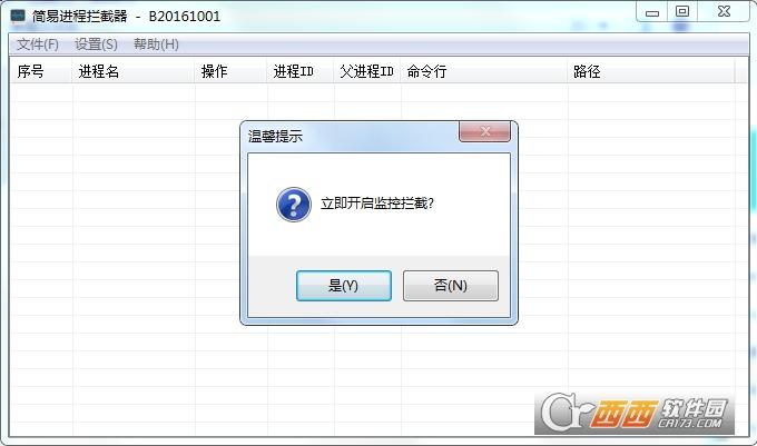 简易进程拦截器 1.0增强版