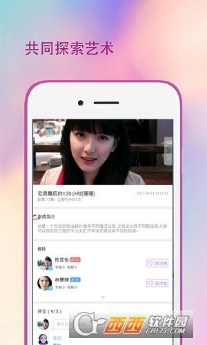 陌陌初夜app V1.1.5安卓版