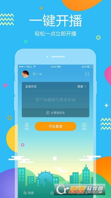 虎牙助手app 2.1.0 安卓版