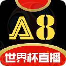 A8体育直播世界杯app