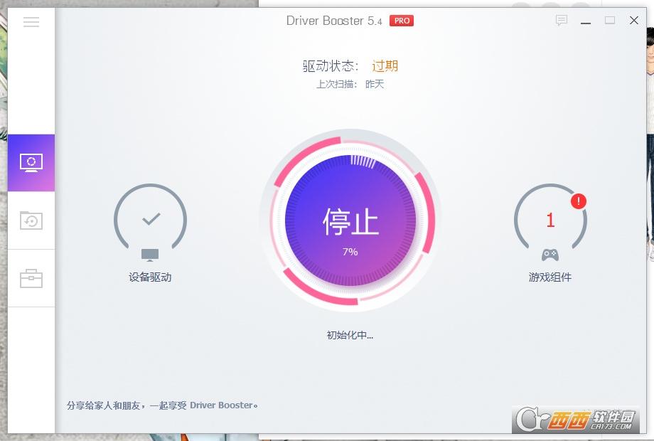 driver booster 5.4激活码破解版