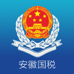 安徽国税手机客户端
