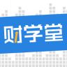 财学堂appV2.4.0.2020102000 安卓版