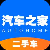 汽车之家二手车官方app