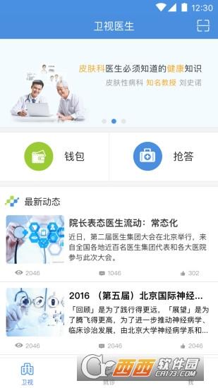 小艾医生app 1.8.2安卓版