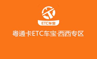 粤通卡ETC车宝